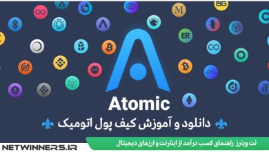 Photo of ایردراپ معتبر کیف پول اتومیک | Atomic Wallet Airdrop