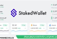 Photo of ایردراپ نقد کیف پول Staked Wallet